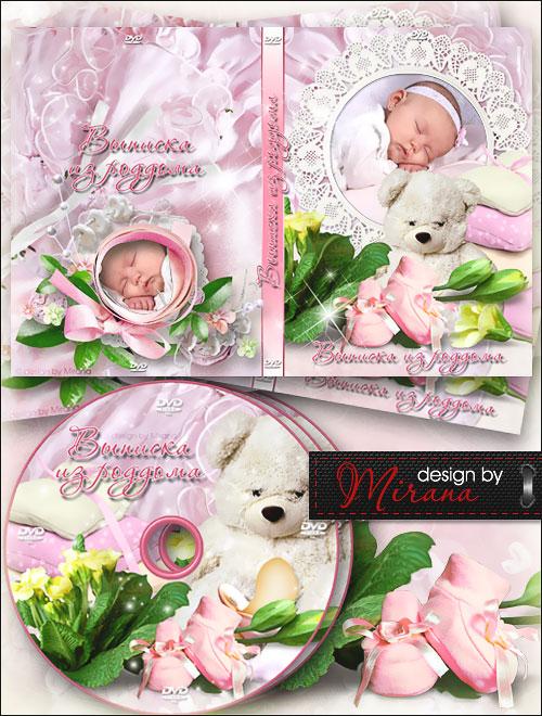 Обложка DVD и задувка на диск - Выписка из роддома (для девочки)