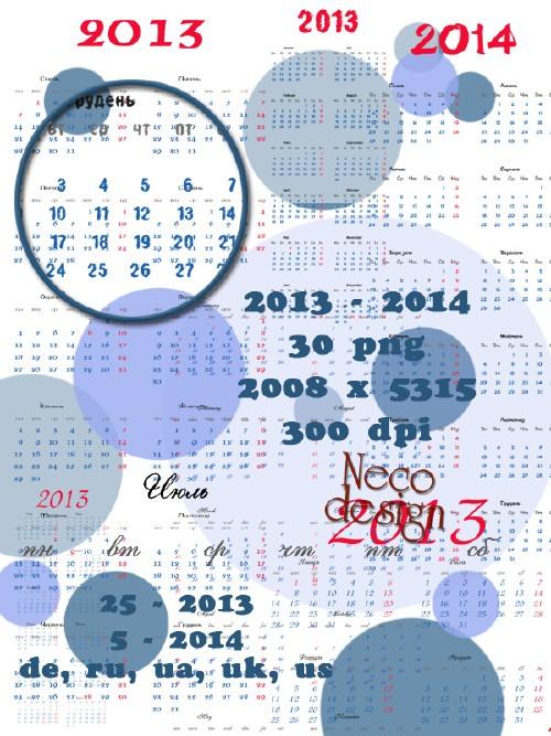Сетка календарная PNG 2013, 2014