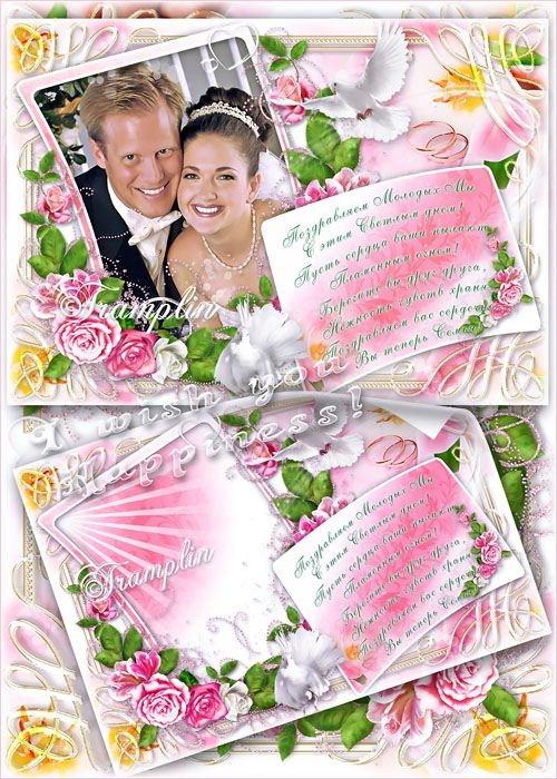 Свадебная рамка для фото – С Днем сочетанья любящих сердец, Семьи Созданья
