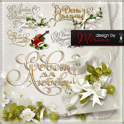 Великолепные золотые надписи для оформления свадебных фотографий и альбомов