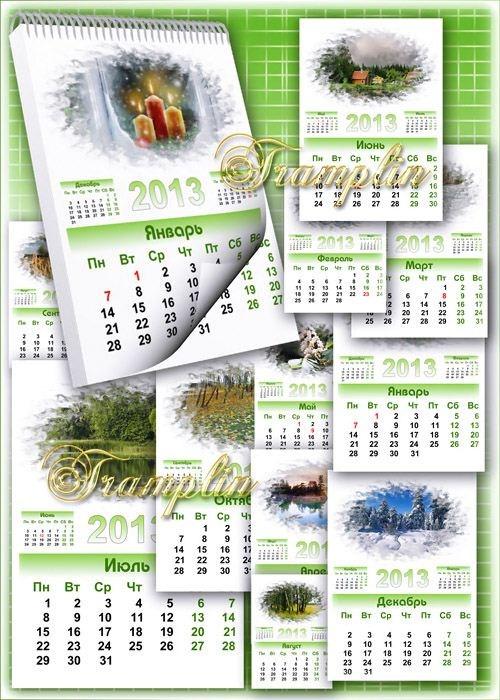 Многослойный настенный календарь по месяцам на 2013 -  Времена года