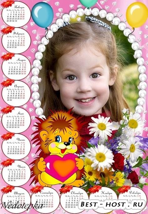 Детский праздничный календарь на 2013 год