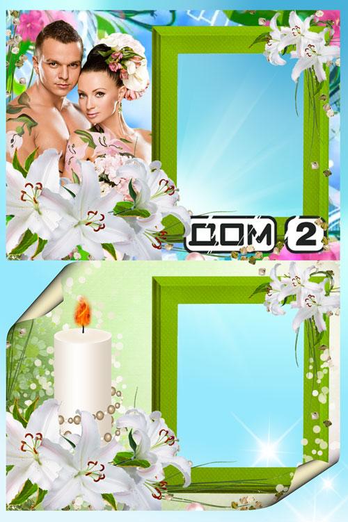 Рамки с героями телепроекта Дом-2 - В белых лилиях и в нежной сирени