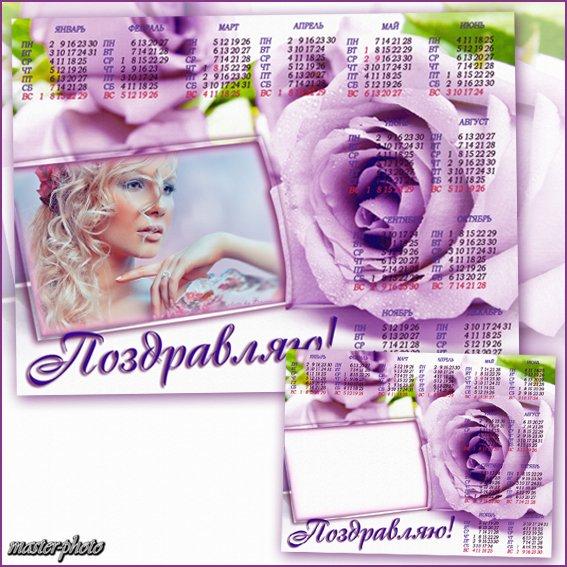 Рамка-календарь для фотошопа - Поздравляю