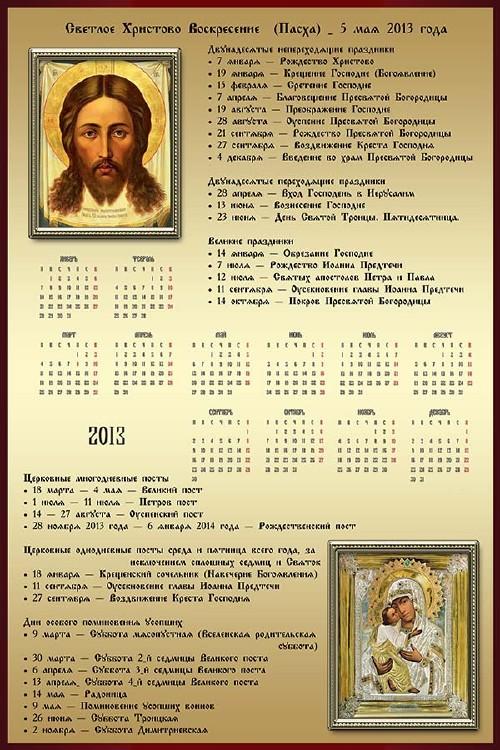 Календарь православных праздников и постов на 2013 год