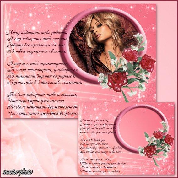 Романтическая рамка для фотошопа - Я хочу подарить тебе радость