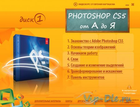 Видео Уроки Photoshop CS5 от А до Я