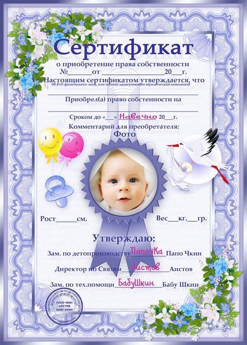 Многослойный праздничный шуточный Сертификат на приобретение права на новор ...