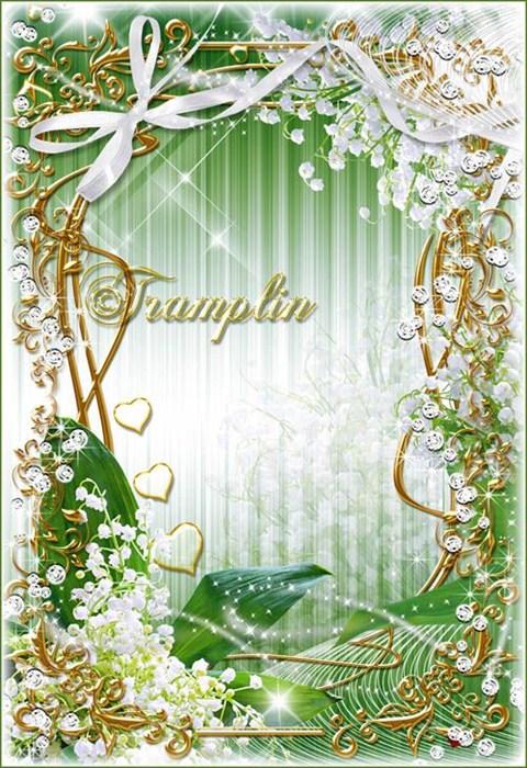 Весенняя рамка с ландышами – Весеннего леса дыханье, прохладное благоуханье