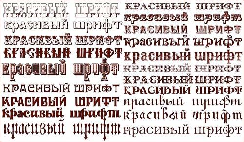 Русские шрифты для фотошопа - Винтажные