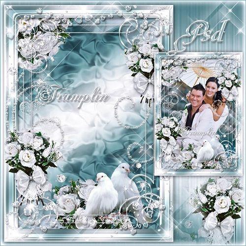 Свадебная Рамка для фото  – Возьмемся за руки в пылу любви взаимной