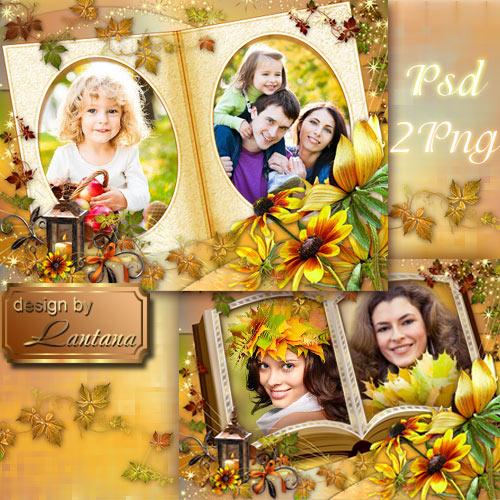 Рамочка - Осень разукрасила узкую тропинку, кинула под ноги золотой ковер