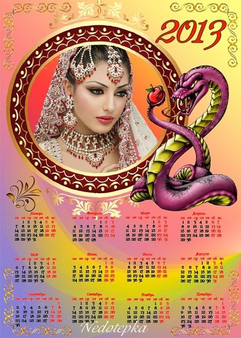 Календарь на 2013 год – Змей искуситель