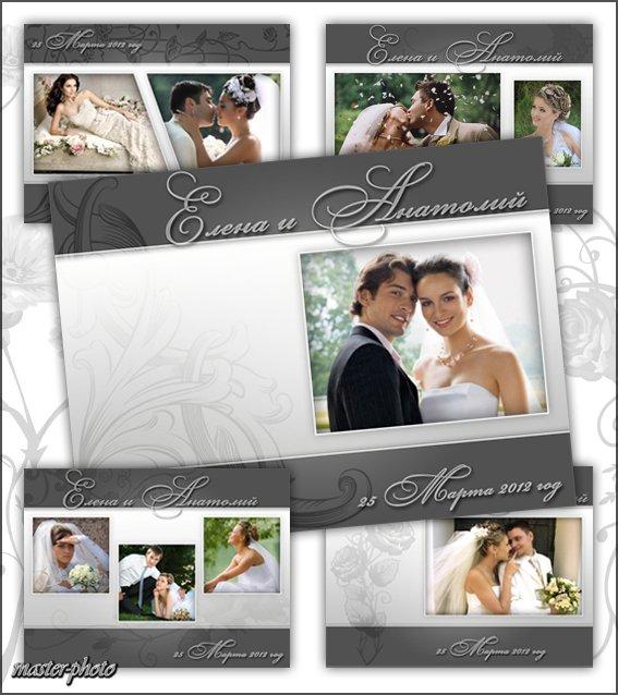 Набор свадебных рамок для фотошопа - Наша свадьба