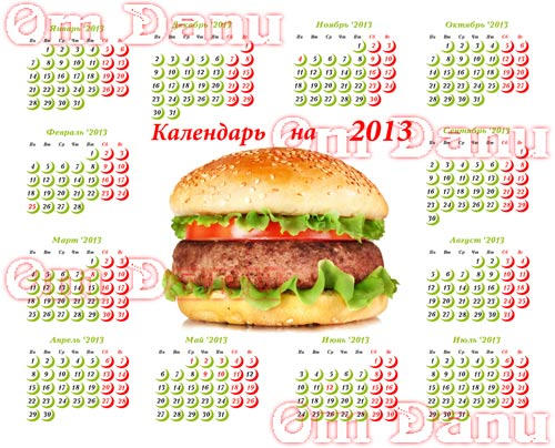 Календарь на 2013 год - Fast food