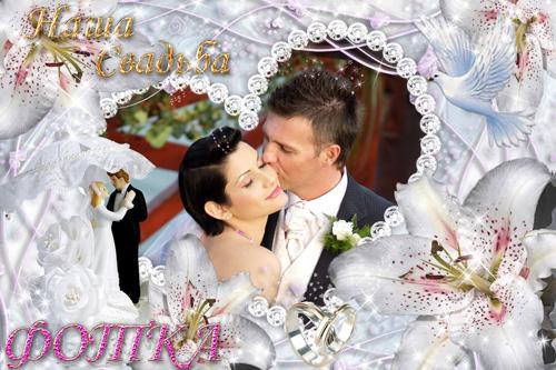 Свадебная  рамка для фото - Белоснежные лилии