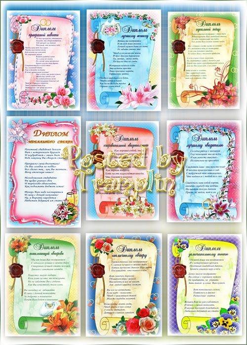 Свадебные дипломы  - Жениху, невесте, свекру, свекрови, теще, тестю, свидет ...