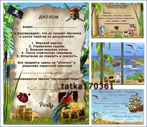 Большой набор для День Рождения Пирата