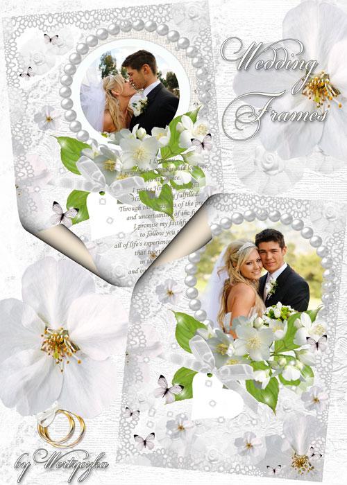 Рамки для фотошопа - Свадебное торжество