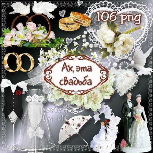 Клипарт в PNG – Ах, эта свадьба