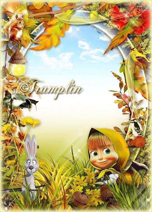 Осенняя рамка с Машей – По осенним ковровым дорожкам