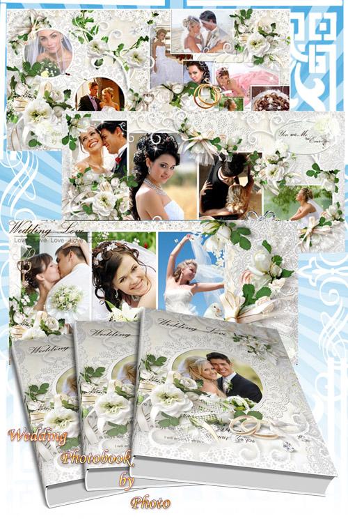 Красивая свадебная фотокнига - Поздравляем с торжественным днем, Будьте сча ...
