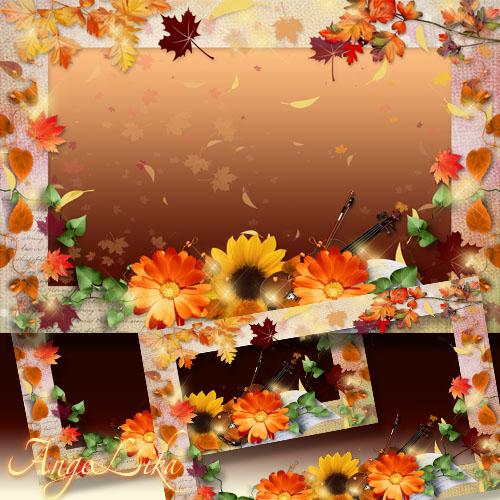 Осенняя фоторамка - Все краски осени