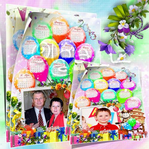 Календарь на 2013 год - С Днем рождения!