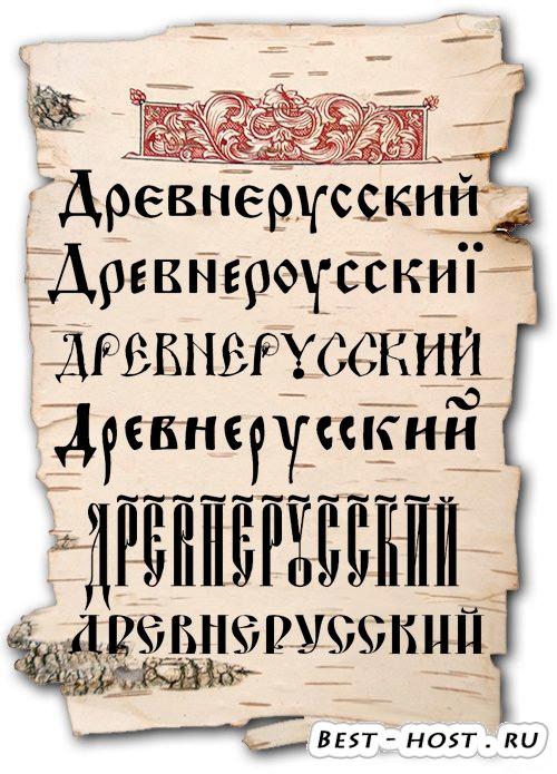 Древнерусский шрифт