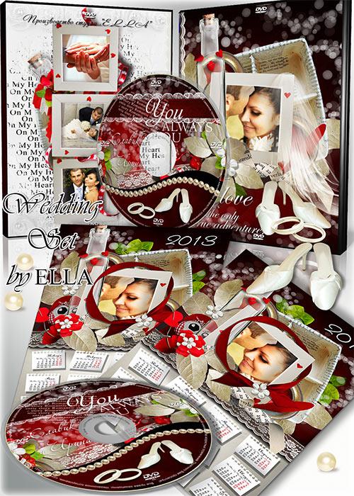 Праздничный набор-обложка,задувка DVD и календарь на 2013 год-Made in Love