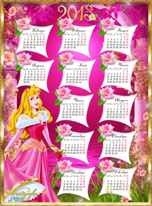 Календарь на 2013 год для девочки - Принцесса с розой