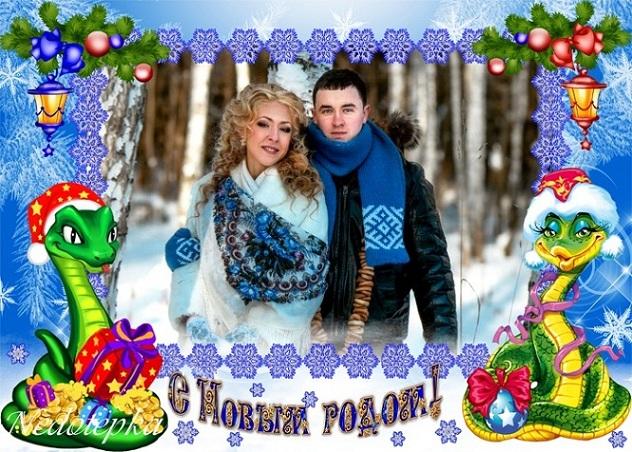 Новогодняя рамочка –Желаем счастья в Новый год!