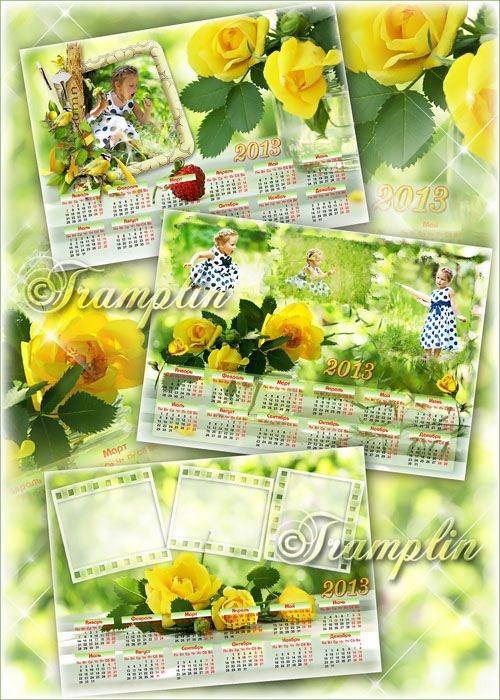Календари-рамки на 2013 год с желтыми розами -  Солнца цвет