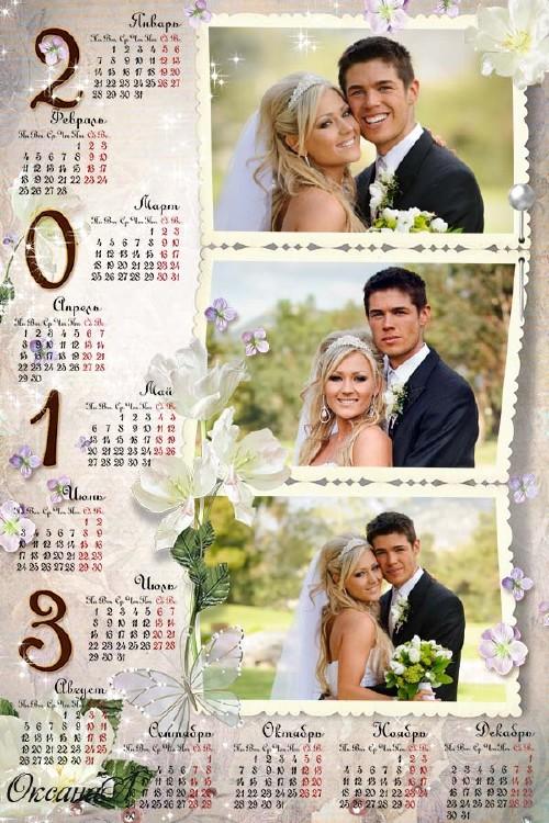 Календарь свадебный  для трех фото  на 2013 год – Белые цветы