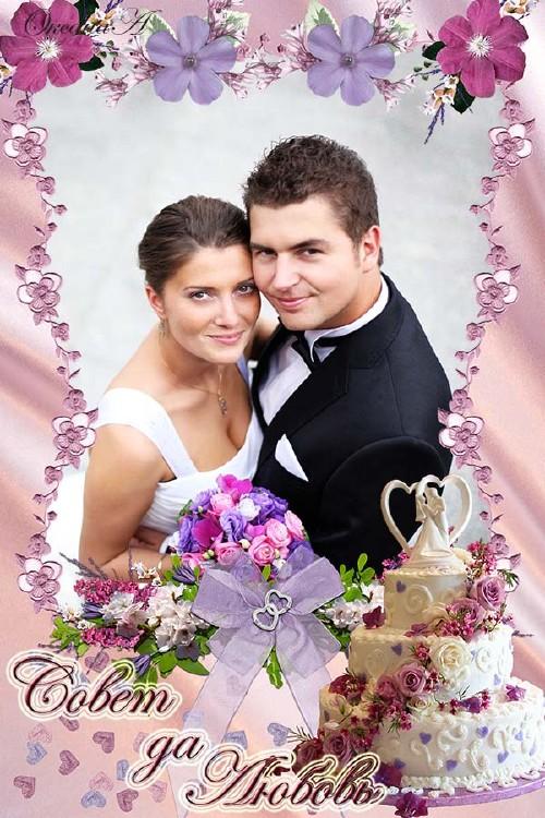 Фоторамка со свадебным тортом – Совет да Любовь