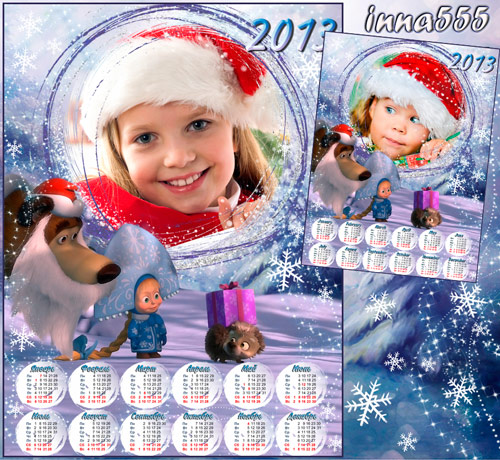 Зимний календарь-рамка для девочки на 2013 год с Машей, Медведем и ежиком