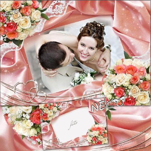 Свадебная рамка нежный шёлк  букет с розами и наша свадьба
