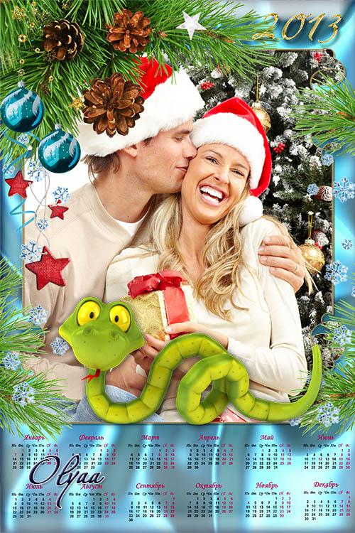 Календарь 2013 - Пусть Змейка в этот год много счастья принесет