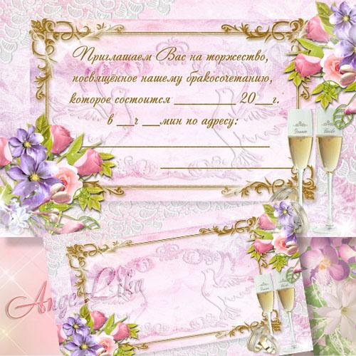 Приглашение на свадьбу с голубями и обручальными кольцами