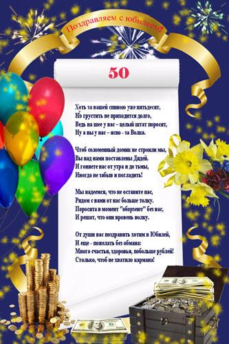 Шаблон Поздравление с 50-летием для босса