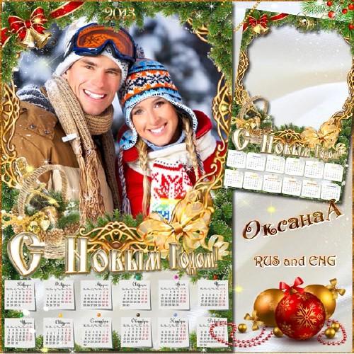 Календарь рамка на 2013 год – Корзина с шампанским для самых родных и близк ...