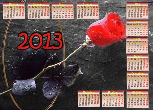 Календарь на 2013 год - Роза для любимой!