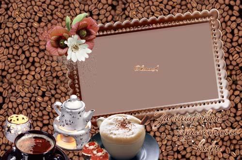 Фоторамка - Аромат утреннего кофе