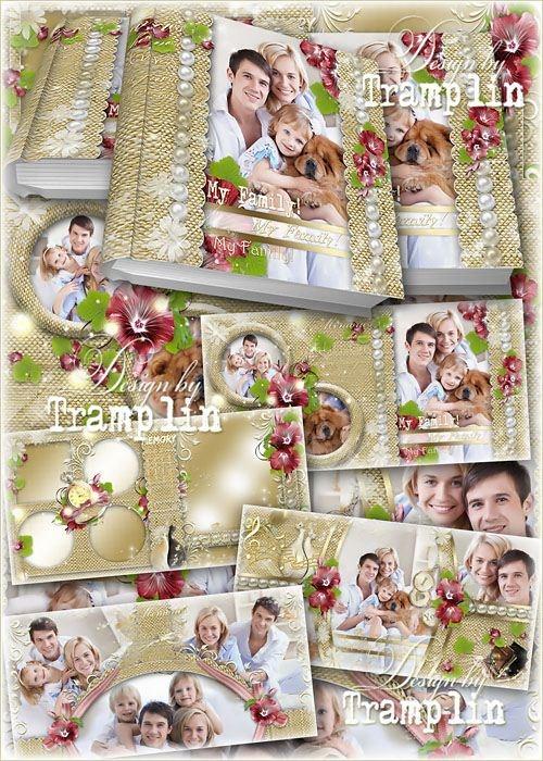 Семейный Фото альбом на холсте – В семейном кругу мы с вами растем