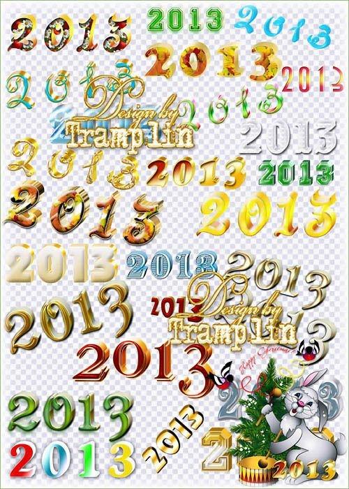 Клипарт на прозрачном фоне – Цифры года 2013 в 3D