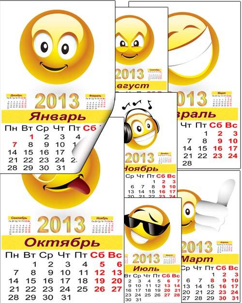 Настенный календарь по месяцам на 2013 год - Веселые смайлы!