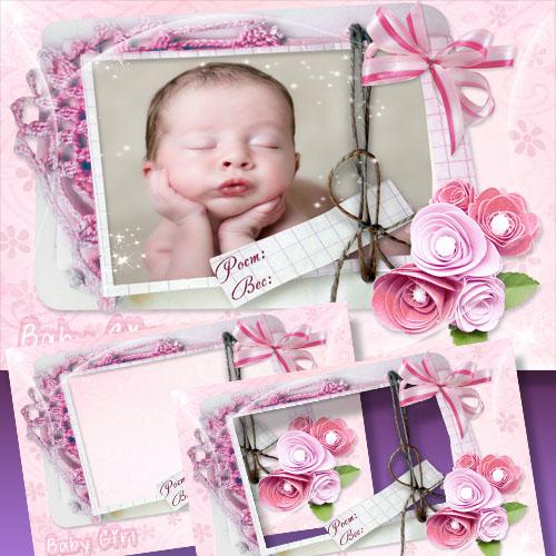Рамка для новорожденной - Моя малышка, 1-й день жизни