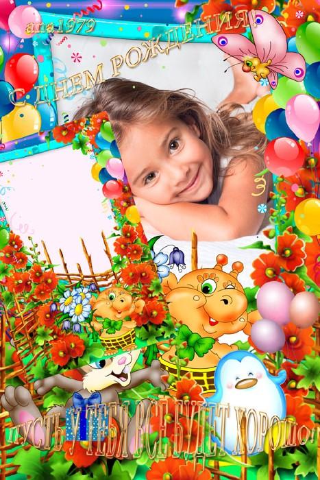 Детская рамка для фотошопа - Пусть все будет хорошо