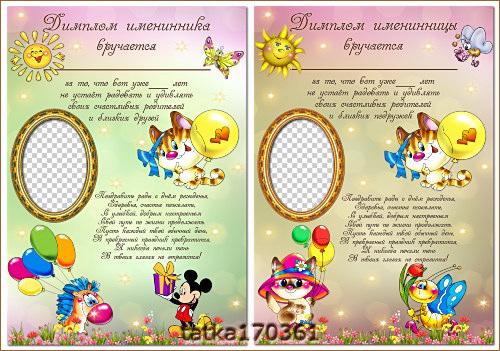 Дипломы для поздравления детей с Днём Рождения