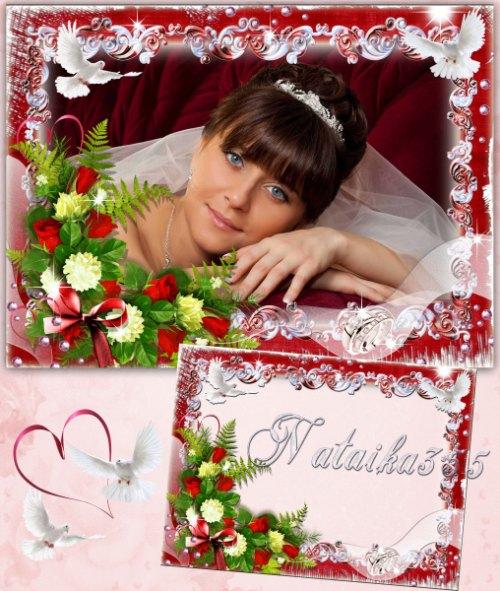 Рамка для свадебного фото - Словно свет, блестит твоя улыбка